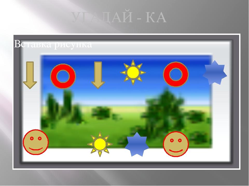 УГАДАЙ - КА