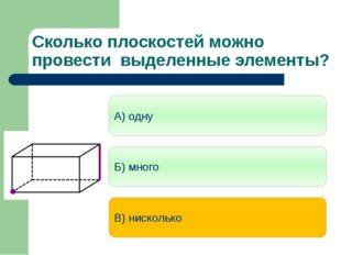 Две прямые называются скрещивающимися, если А) они лежат в одной плоскости Б)