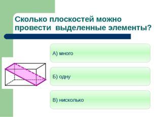 План построения сечений Соединить точки, принадлежащие одной грани многогранн