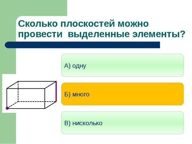 Сколько плоскостей можно провести выделенные элементы? А) одну Б) много В) ни...