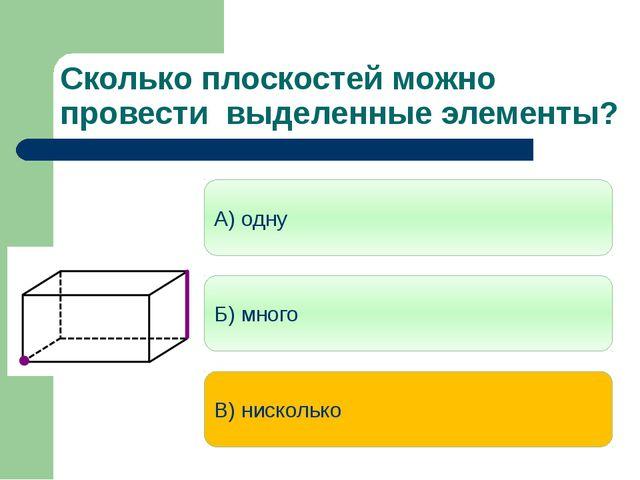 Две прямые называются скрещивающимися, если А) они лежат в одной плоскости Б)...