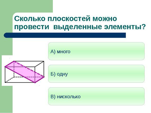 План построения сечений Соединить точки, принадлежащие одной грани многогранн...