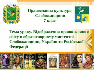 Православна культура Слобожанщини 7 клас Тема уроку. Відображення православн