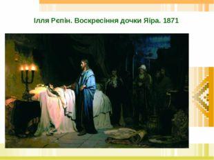 Ілля Рєпін. Воскресіння дочки Яіра. 1871