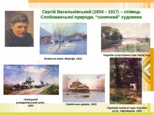 """Сергій Васильківський (1854 – 1917) – співець Слобожанської природи, """"сонячни"""