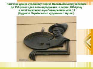 Пам'ятна дошка художнику Сергію Васильківському відкрита до 150-річчя з дня й