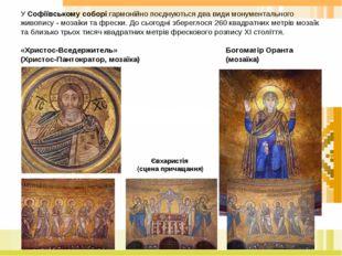 УСофіївському соборігармонійно поєднуються два види монументального живопи