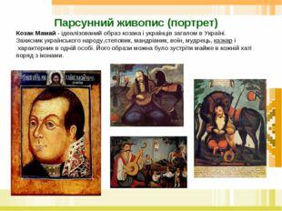 Парсунний живопис (портрет) Козак Мамай -ідеалізованийобразкозакаіукраї