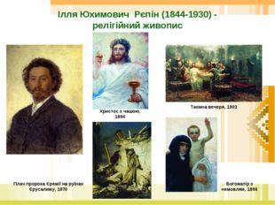 Ілля Юхимович Рєпін (1844-1930) - релігійний живопис Христос з чашою, 1894 Та