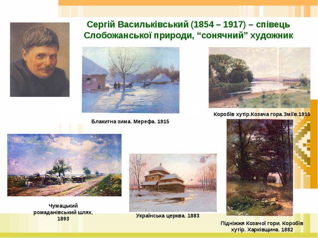 """Сергій Васильківський (1854 – 1917) – співець Слобожанської природи, """"сонячни..."""