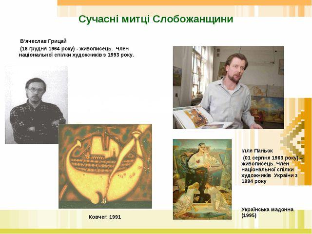 Сучасні митці Слобожанщини В'ячеслав Грицай (18 грудня 1964 року) - живописец...