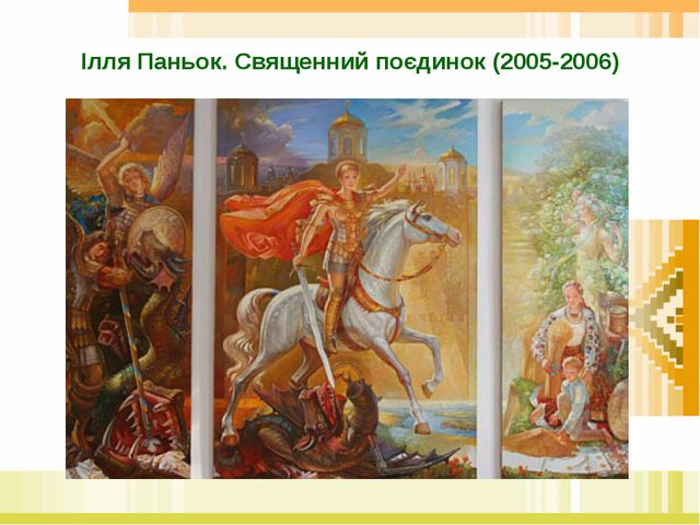 Ілля Паньок. Священний поєдинок (2005-2006)