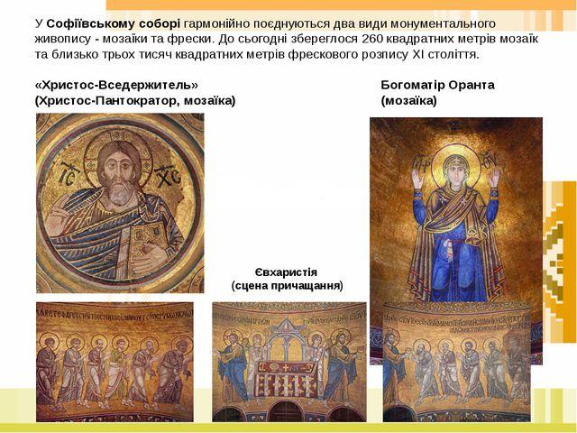 УСофіївському соборігармонійно поєднуються два види монументального живопи...