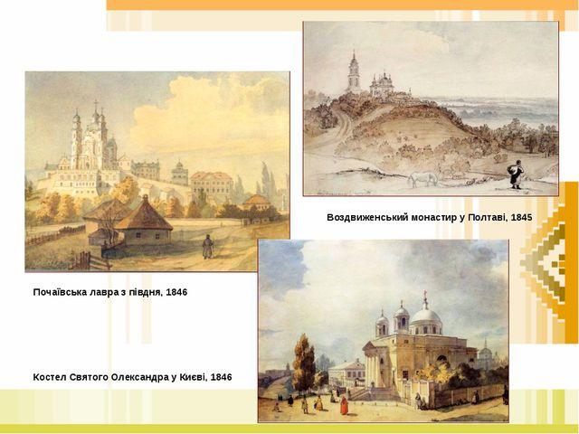 Почаївська лавра з півдня, 1846 Костел Святого Олександра у Києві, 1846 Возд...