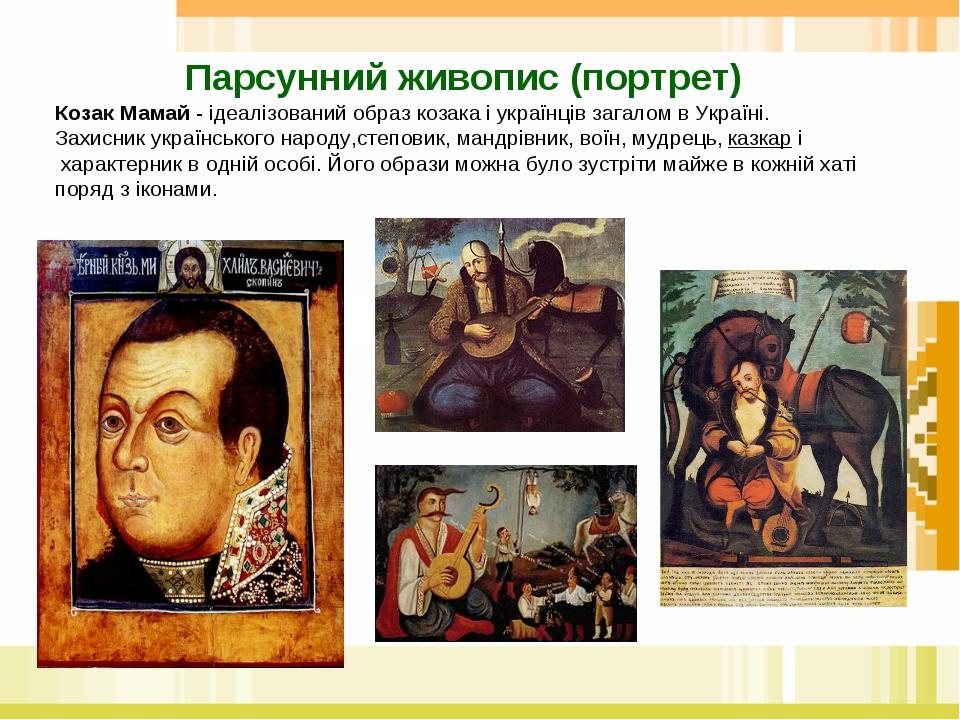 Парсунний живопис (портрет) Козак Мамай -ідеалізованийобразкозакаіукраї...