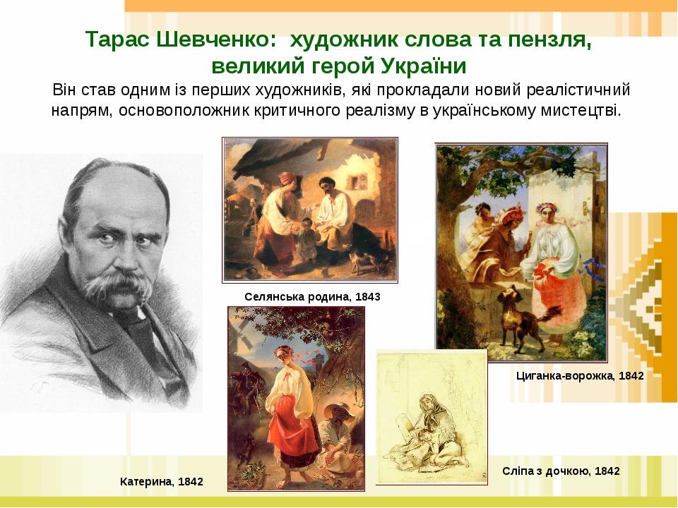 Тарас Шевченко: художник слова та пензля, великий герой України Він став одни...