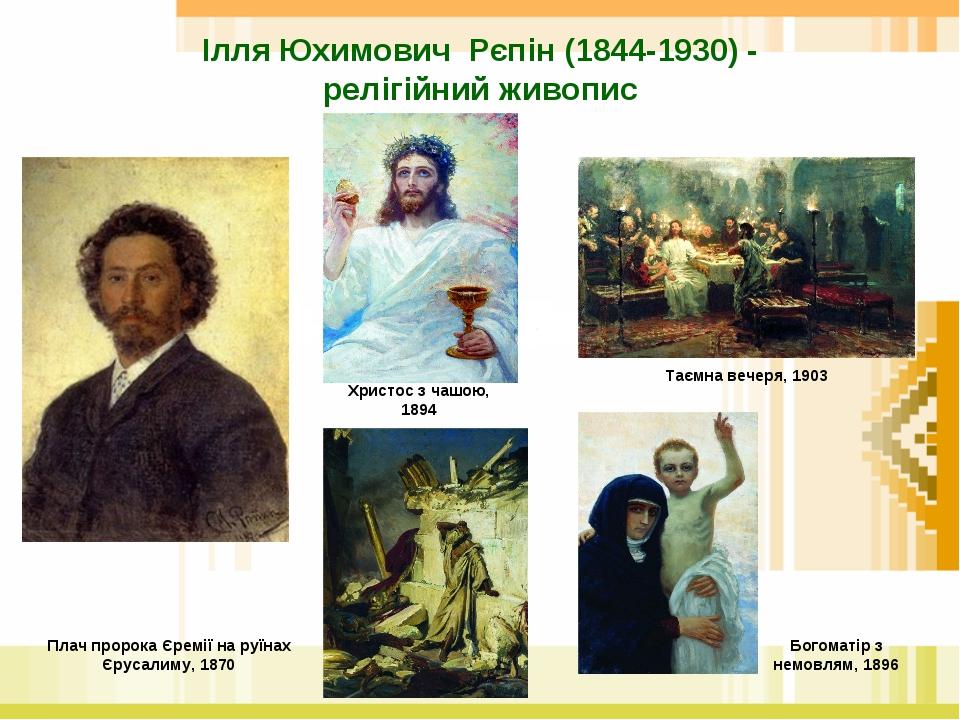 Ілля Юхимович Рєпін (1844-1930) - релігійний живопис Христос з чашою, 1894 Та...