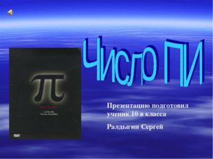 Презентацию подготовил ученик 10 в класса Ралдыгин Сергей