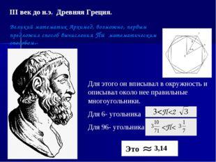 Великий математик Архимед, возможно, первым предложил способ вычисления Пи ма