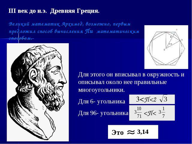 Великий математик Архимед, возможно, первым предложил способ вычисления Пи ма...