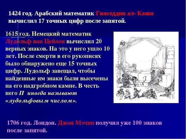 1424 год. Арабский математик Гияседдин ал- Каши вычислил 17 точных цифр после...