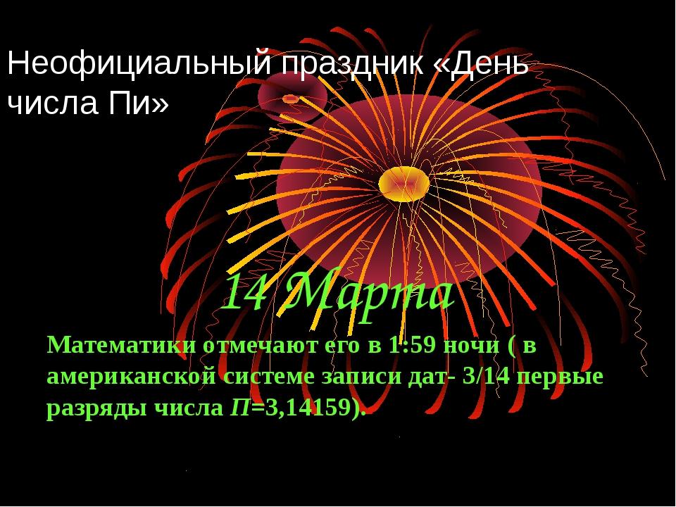 Неофициальный праздник «День числа Пи» 14 Марта Математики отмечают его в 1:5...