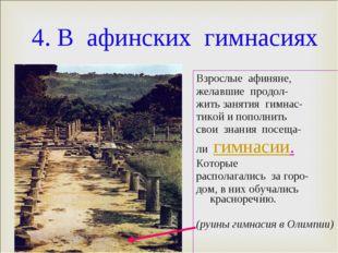 4. В афинских гимнасиях Взрослые афиняне, желавшие продол- жить занятия гимн