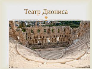 Театр Диониса