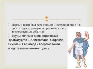 Первый театр был деревянным. Построили его в 5 в. до н. э. Здесь проводили пр