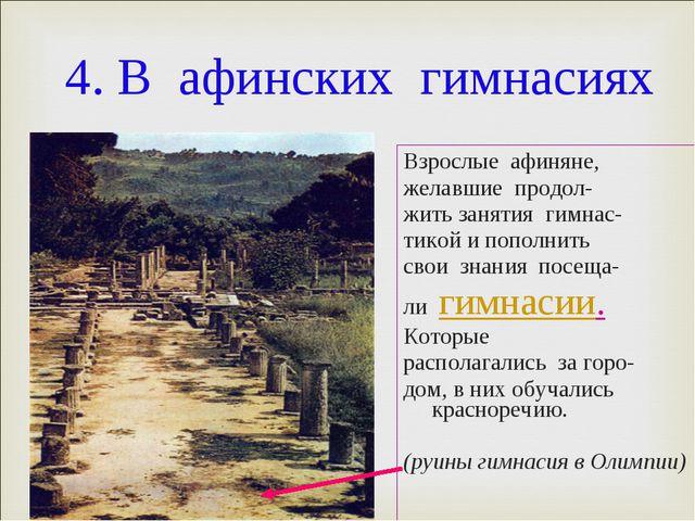 4. В афинских гимнасиях Взрослые афиняне, желавшие продол- жить занятия гимн...