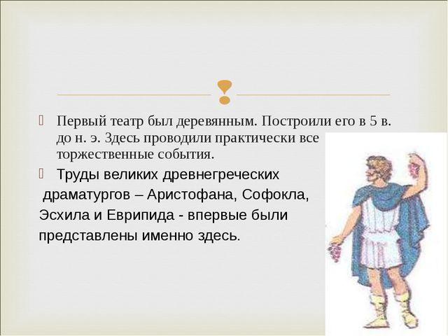 Первый театр был деревянным. Построили его в 5 в. до н. э. Здесь проводили пр...