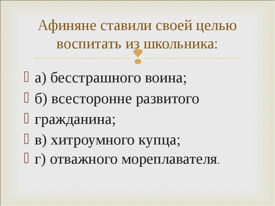 а) бесстрашного воина; б) всесторонне развитого гражданина; в) хитроумного ку...