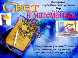 Подготовили ученики 7г класса под руководством учителя математики Котовщиково