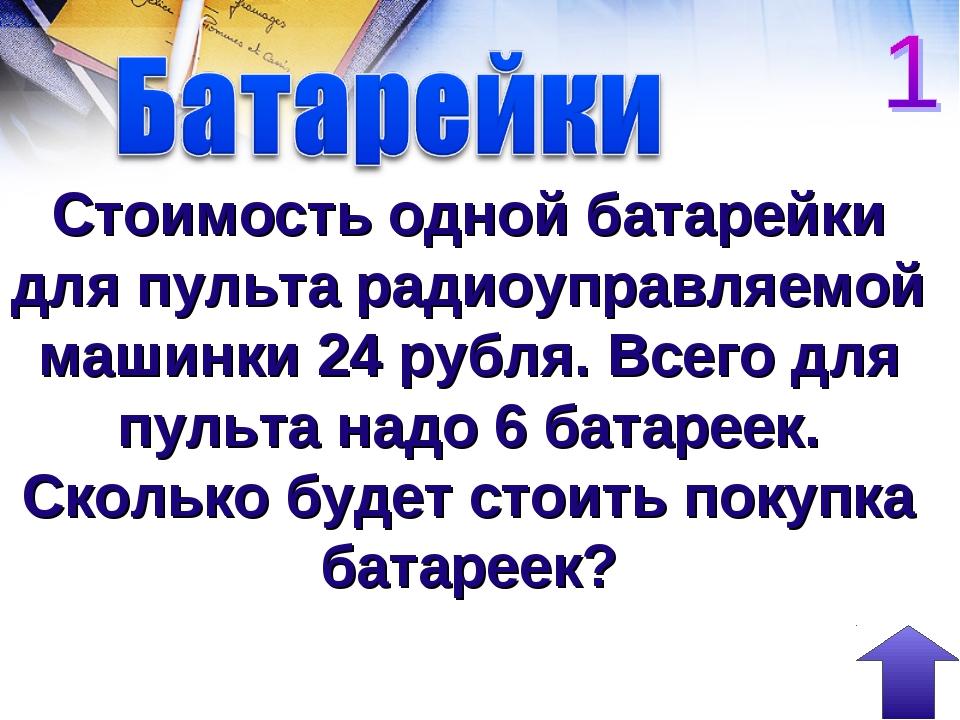 Стоимость одной батарейки для пульта радиоуправляемой машинки 24 рубля. Всего...