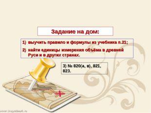 Задание на дом: выучить правило и формулы из учебника п.21; найти единицы изм