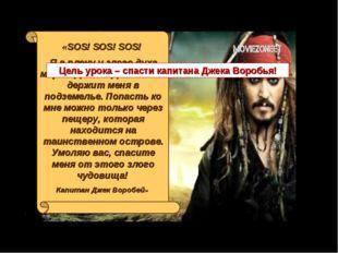 «SOS! SOS! SOS! Я в плену у злого духа моря – Девида Джонса! Он держит меня в