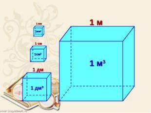 1 дм 1 см 1 мм 1 м 1 дм3 1 м3 1см3 1мм3 1 дм 1 см 1 мм 1 м 1 дм3 1 м3 1см3 1мм3