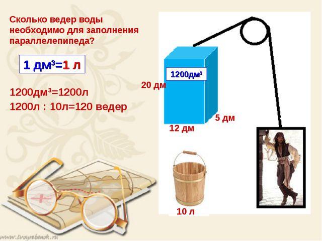 12 дм 20 дм 5 дм 10 л Сколько ведер воды необходимо для заполнения параллелеп...