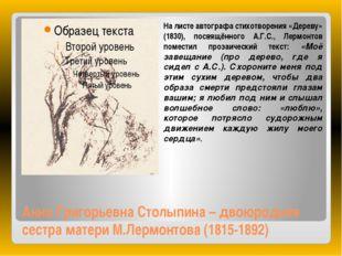 Анна Григорьевна Столыпина – двоюродная сестра матери М.Лермонтова (1815-1892