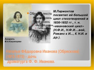 Наталья Фёдоровна Иванова (Обрескова) (1813-1875) - дочь драматурга Ф. Ф. Ива