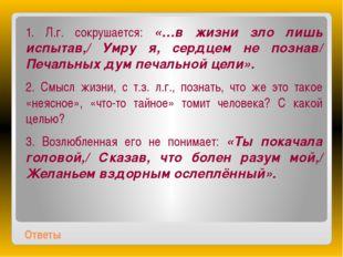 Ответы 1. Л.г. сокрушается: «…в жизни зло лишь испытав,/ Умру я, сердцем не п
