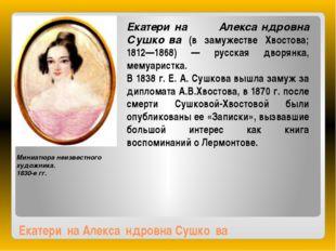 Екатери́на Алекса́ндровна Сушко́ва Екатери́на Алекса́ндровна Сушко́ва (в заму