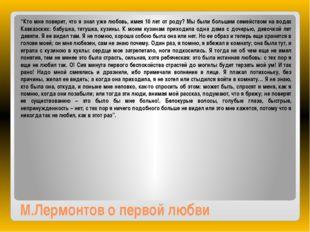 """М.Лермонтов о первой любви """"Кто мне поверит, что я знал уже любовь, имея 10 л"""