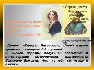 Варва́ра Алекса́ндровна Бахме́тева, урождённая Лопухина (1815 — 9 сентября 18