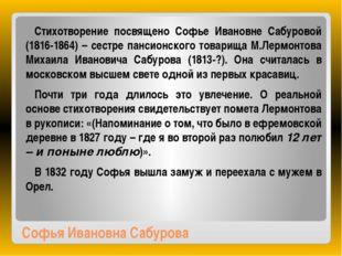 Софья Ивановна Сабурова Стихотворение посвящено Софье Ивановне Сабуровой (181
