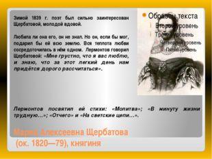 Мария Алексеевна Щербатова (ок. 1820—79), княгиня Зимой 1839 г. поэт был силь