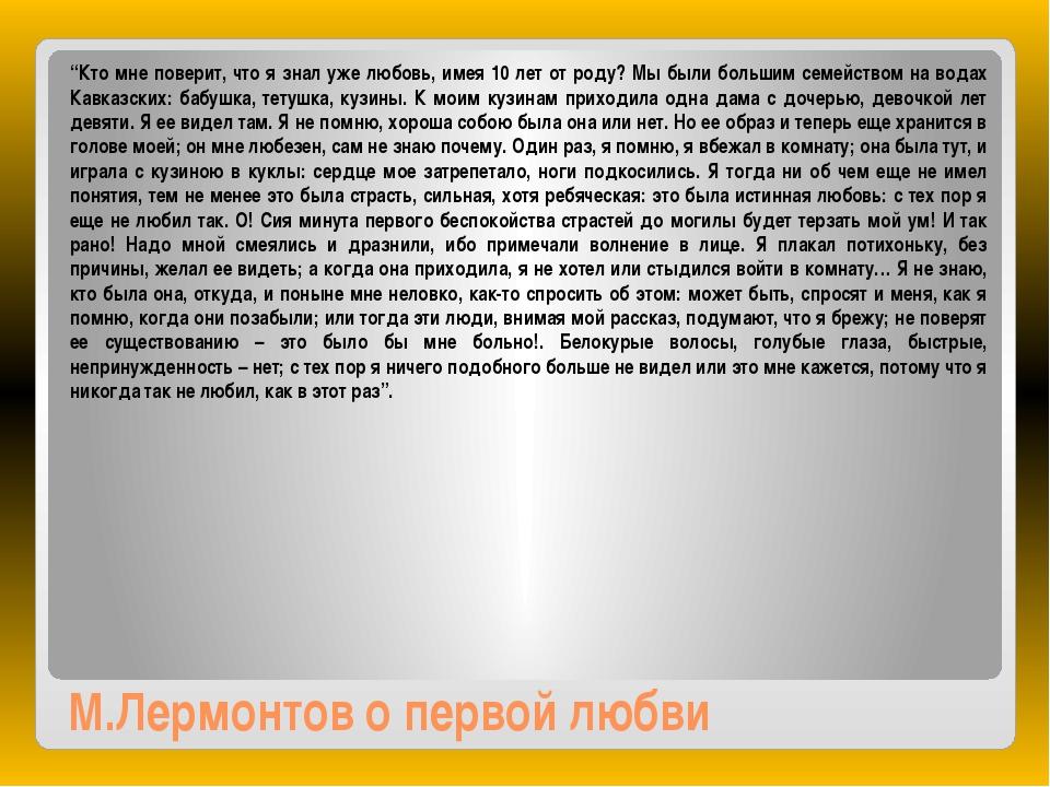 """М.Лермонтов о первой любви """"Кто мне поверит, что я знал уже любовь, имея 10 л..."""