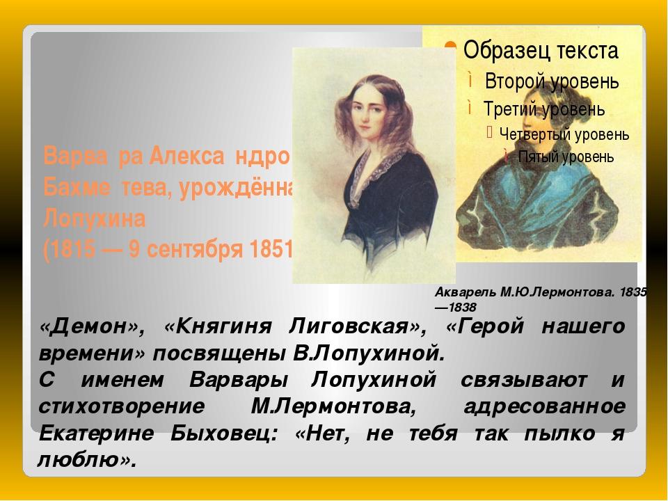 Варва́ра Алекса́ндровна Бахме́тева, урождённая Лопухина (1815 — 9 сентября 18...