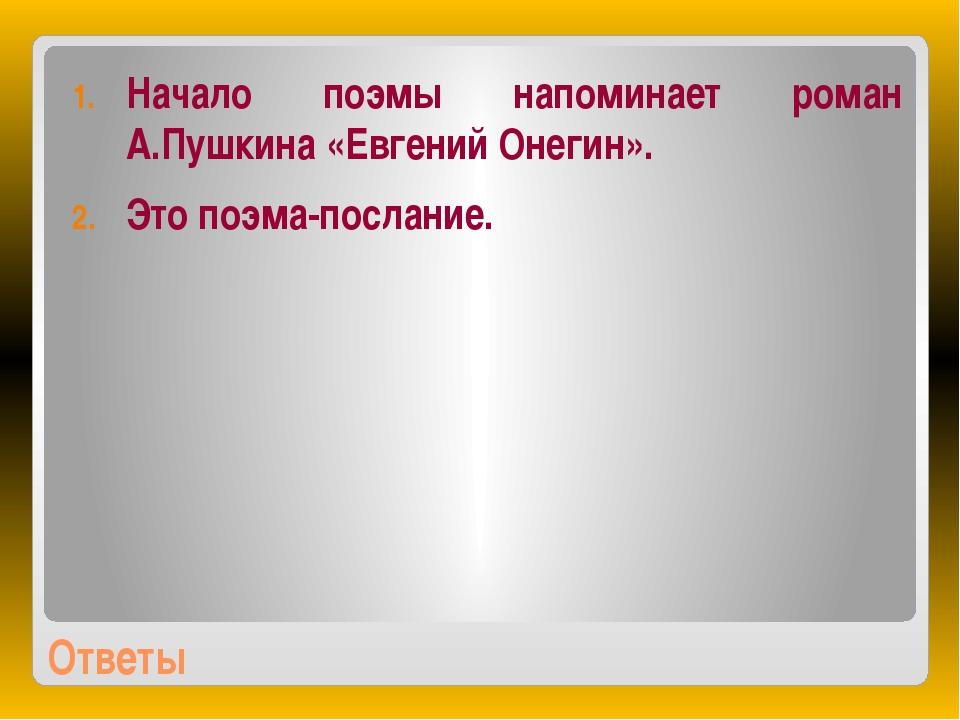 Ответы Начало поэмы напоминает роман А.Пушкина «Евгений Онегин». Это поэма-по...