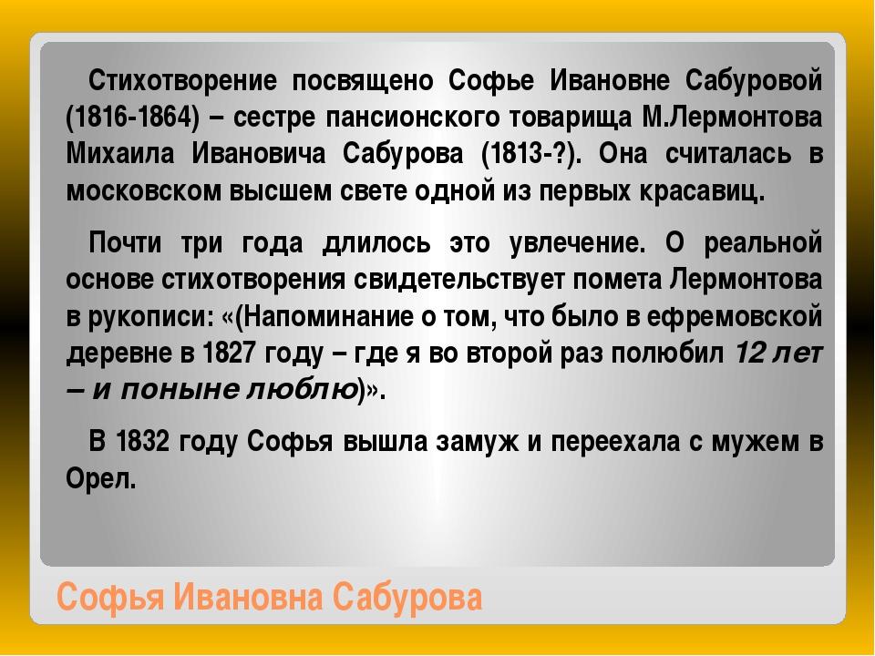 Софья Ивановна Сабурова Стихотворение посвящено Софье Ивановне Сабуровой (181...